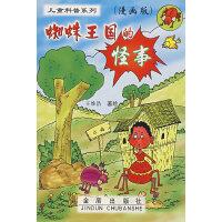 儿童科普系列:蜘蛛王国的怪事(漫画版)