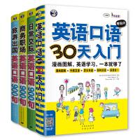 英语口语零起点30天入门+英语口语900句系列