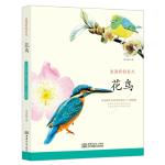 浪漫彩铅系列 花鸟