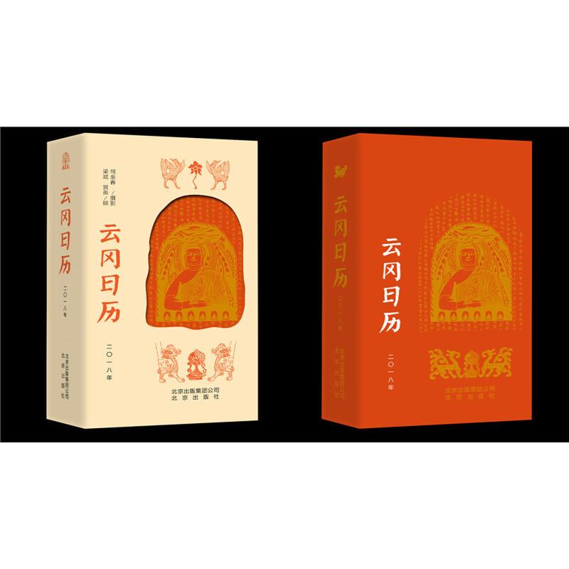 云冈日历  2018年扫二维码,掌阅云冈佛教艺术之美,收藏千年洞窟旷世杰作