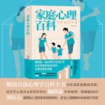 家庭心理百科