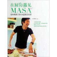 在厨房遇见MASA (日)MASA 著作