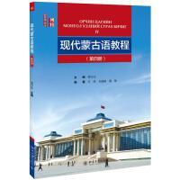 现代蒙古语教程(第4册)/侯万庄 北京大学出版社有限公司
