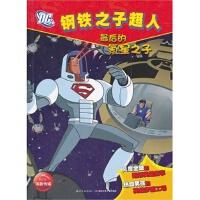 钢铁之子超人--后的氪星之子 注音(货号:B2) 9787535366665 湖北少儿出版社 (美)达尔,(美)洛克里