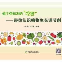 """正版-ABB-做个有知识的""""吃货"""":带你认识植物生长调节剂 宋雯,王强 9787109236295 中国农业出版社 知"""