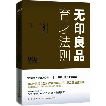 无印良品育才法则(pdf+txt+epub+azw3+mobi电子书在线阅读下载)