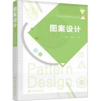 艺术设计职业教育系列丛书--图案设计(王春霞)