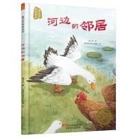 曹文芳纯美绘本:河边的邻居(新版)