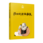 莎士比亚故事集(夏洛书屋 美绘版)