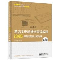 【TH】笔记本电脑维修高级教程(第3版)――i3/i5系列电路和上电时序 唐学斌著 电子工业出版社 9787121247
