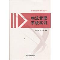 【TH】物流管理系统实训(物流工程与技术实用丛书) 缪立新,李强著 清华大学出版社 9787302319993