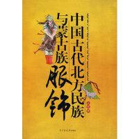 中国古代北方民族与蒙古族服饰 王瑜 国家图书馆出版社