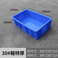 加厚零件盒周转箱塑料长方形收纳箱物流箱大箱子配箱盖五金工具箱LH 30#箱特厚435*270*125蓝