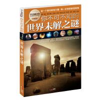 (全新版)学生探索书系:你不可不知的世界未解之谜(为中国学生量身打造,知识新奇、有趣,全彩图文共读,精美,适读)
