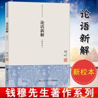 正版全新 钱穆先生著作系列:论语新解(新校本) 钱穆 九州出版社