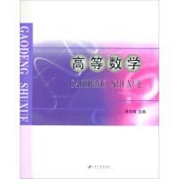全新正版 高等数学 冯志刚 江苏大学出版社 9787811305708缘为书来图书专营店