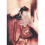 正版-FLY-人鱼之歌 9787532145515 (英)麦克德米,余国芳 上海文艺出版社 知礼图书专营店