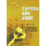 【二手9成新】不动产信托与证券化法律研究 吴弘 著 上海交通大学出版社