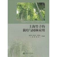 上海竹子的栽培与园林应用
