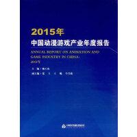 2015年中国动漫游戏产业年度报告