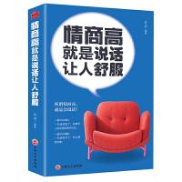 正版 情商高就是说话让人舒服 人际交往语言表达能力口才训练与沟通技巧谈话力量幽默演讲人际交往心理学提高语言表达能力艺术说