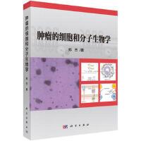【旧书二手书九成新】 肿瘤的细胞和分子生物学 9787030523846 科学出版社