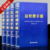 总经理手册 16开精装全4册 总经理管理实务百科 企业管理学手册 领导实用管理书籍 总经理实用管理 总经理管理、修养、