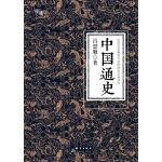 中��通史(慢�x系列,��史�典插�D版)【公�J中��通史�口碑�x本】