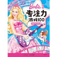 芭比・女孩专注力游戏100:创意玩涂色2