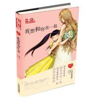 """《儿童文学》金牌作家书系?""""我的爱""""系列小说--我想和你在一起"""