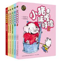 小猪唏哩呼噜(彩色注音版套装6册)
