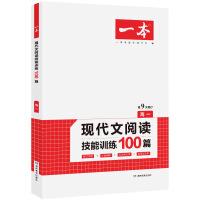 2021版一本 高一现代文阅读技能训练100篇 含论散文阅读+小说阅读+论述类文本+实用类文本 第9次修订