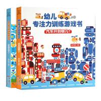 幼儿专注力训练游戏书 全2册 玩出来的专注力低幼版 儿童脑力培养全脑智力开发逻辑思维训练绘本 3-4-5-6岁宝宝找不同