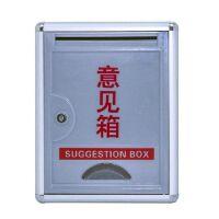 金隆兴E01意见箱铝制意见盒投诉信报报刊信件箱文化用品