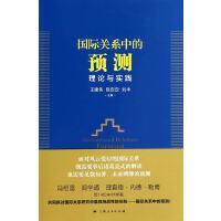 国际关系中的预测:理论与实践 王建伟,陈定定,刘丰 上海人民出版社