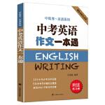 正版-ABB-中高考一本通系列:中考英语作文一本通 任瑞蕊 9787532775392 上海译文出版社 知礼图书专营店