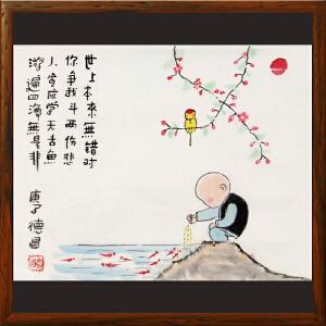 《世上本来无错对 你争我斗两伤悲 人生应学无舌鱼 游遍四海无是非》范德昌原创小品画R4315