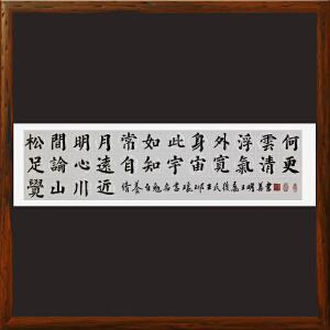 精品书法《松间明月长如此..》R3983 王明善 中华两岸书画家协会主席