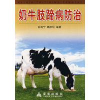 奶牛肢蹄病防治