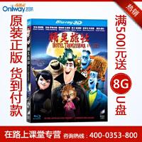 精灵旅社3D蓝光 培训光盘 视频讲座 包邮 可货到付款 原装正版