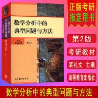 现货 数学分析中的典型问题与方法 第2版第二版 裴礼文 高等教育出版社 史上好的数学分析习题集微积分练习题 考研数学分