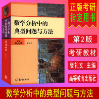现货 数学分析中的典型问题与方法 第2版第二版 裴礼文 高等教育出版社 史上好的数学分析习题集微积分练习题 考研数学分析