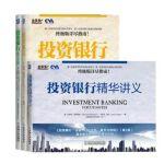 投资银行:估值、杠杆收购、兼并与收购(原书第2版) 练习手册 投资银行精华讲义(全3册