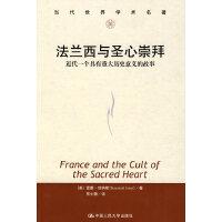 法兰西与圣心崇拜――近代一个具有重大历史意义的故事(当代世界学术名著)