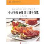 中西餐服务知识与服务技能