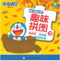 哆啦A梦趣味拼图书:拼拼图 走迷宫