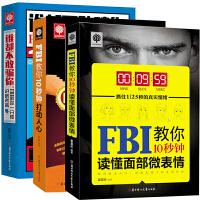 悦读时光—FBI教你10秒钟读懂面部微表情+FBI教你10秒钟打动人心 +谁都不敢骗你 全3册 跟FBI学