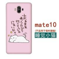 荣耀7x手机壳畅玩6x华为p20软硅胶套mate10pro可爱日韩国猫咪少女