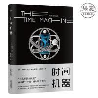 时间机器 科幻界莎士比亚 赫伯特 乔治 威尔斯 1895年 代表作 外国文学 小说
