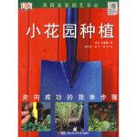【旧书二手书9成新】 绿手指丛书----小花园种植 菲尔・克莱顿 9787535240880 湖北科学技术出版社